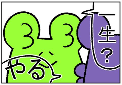 R1.8.30 占い 7