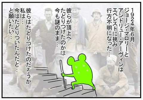 9 日本一の3333段の石段へチャレンジ後編 4