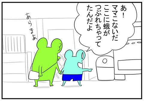 19 忘れ物の多いS太郎 8