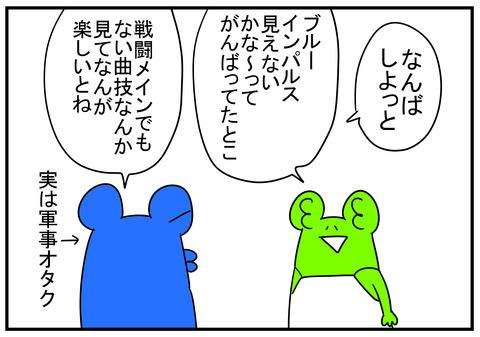 26 ブルーインパルス 6