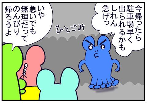 R1.8.11 熊本市動植物園 夜間 2