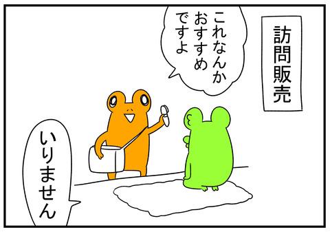 訪問販売 カエル 1