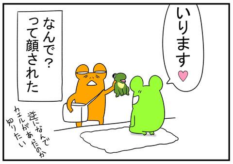 訪問販売 カエル 4