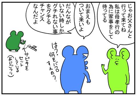 H30.8.20 あじご釣り 2