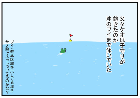 H30.6.15 海水浴の思い出 2