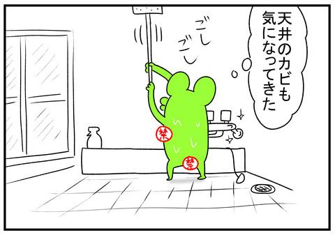R1.11.5 裸プレイ 3