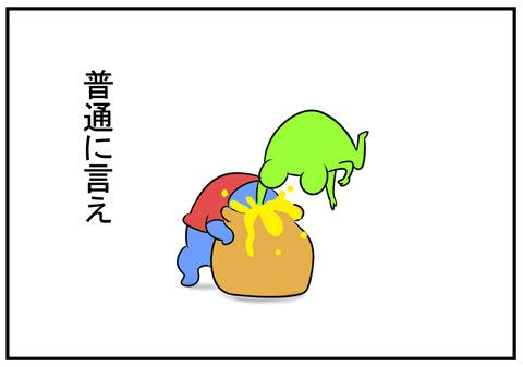 H30.8.31 甘い汁 6