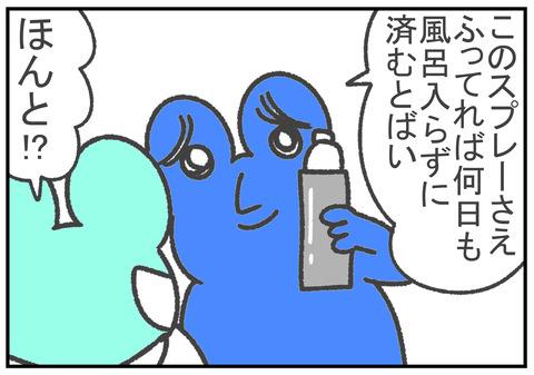 R2.7.29 制汗スプレー AG 4