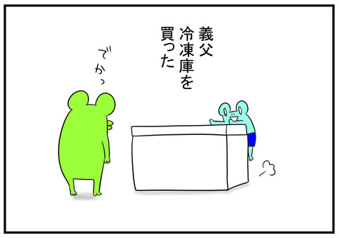冷凍庫と義父 6