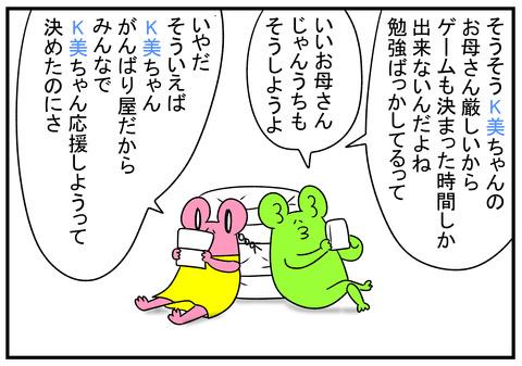 H30.12.1 生徒会へ立候補するK美ちゃんとM美 2