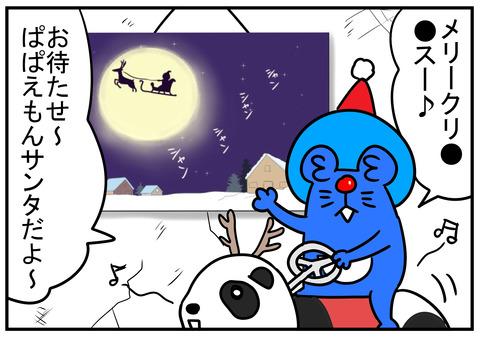 25 ぱぱえもんメーリークリスマス2016 3