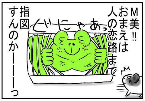R1.9.22 中学生のお付き合い 3