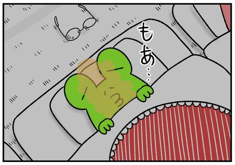 R1.11.24 就寝時 5