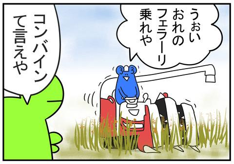 6 稲刈り当日 4