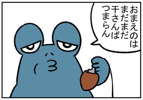 R1.11.30 にゃんこ大戦争 8