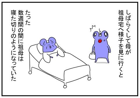 H30.12.15 心を鬼にしてリハビリ 3