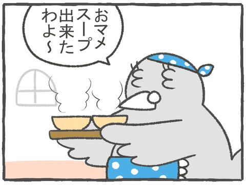 R2.9.27 ハトぱっぱその10 1