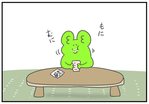 R2.5.25 豆大福 4