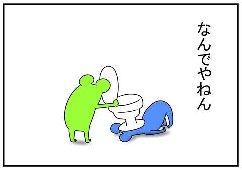 H30.12.2 トイレは必須 5