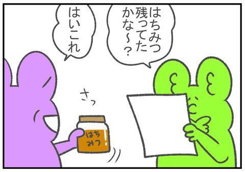 四コマ漫画 3