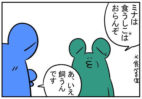 H30.8.18 海行くぞ ミナ貝とるぞ 3