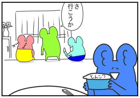 R2.2.22 回転寿司 3