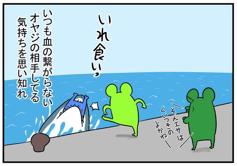 H30.8.20 あじご釣り 4