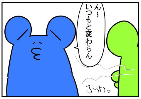 7 匂い 2