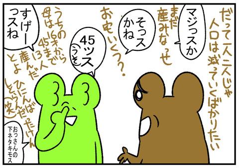 R1.9.16 敬老の日 4