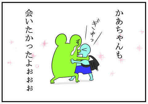 23 抱きしめたい 2