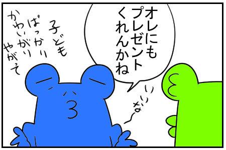 14 S太郎の誕生日 3