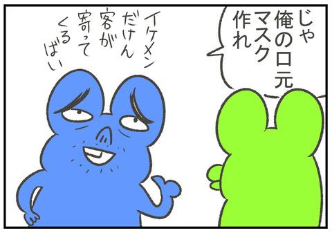 R2.8.17 笑顔マスク 3