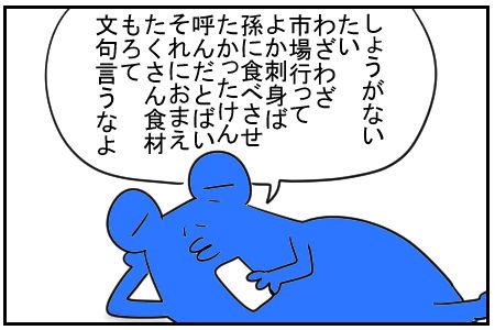 14 ムラ・ゴジラ 6