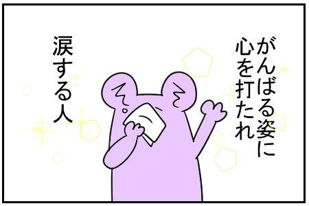 25 運動会 3