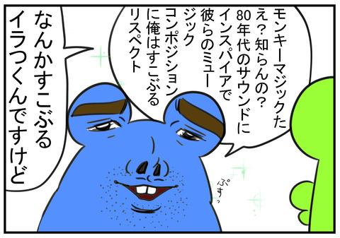 H30.7.13 リスペクト 3