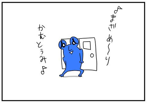 5 レットイットビー 3