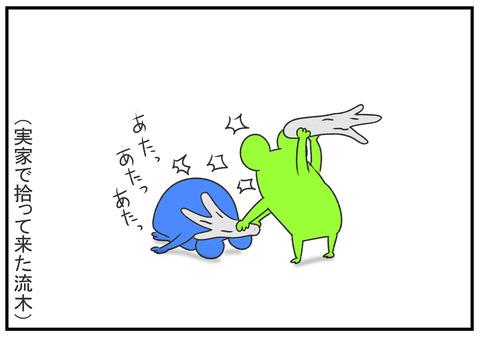 R2.1.10 手伝いが雑 6