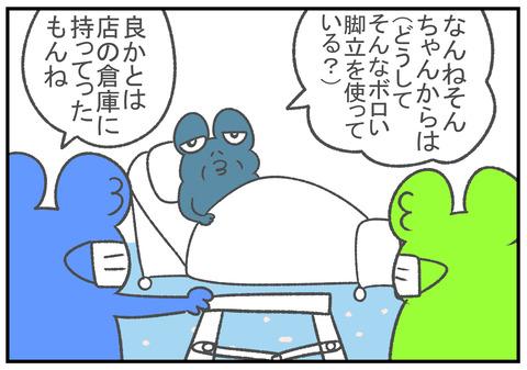 4コマ漫画  3