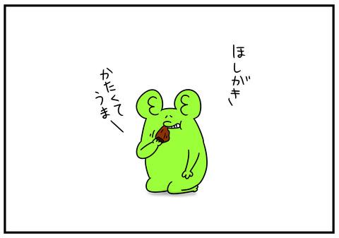 16 干し柿食べられた 1