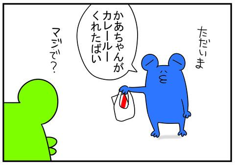 13 きがきく義母 4