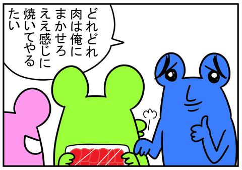 12 お肉食べよう 2
