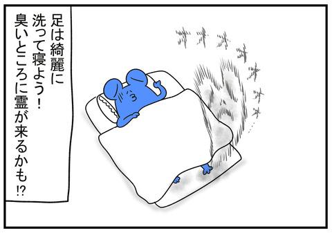 H31.1.8 こたつで寝ると危ないⅡ 10