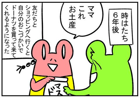 H31.3.15 野草と実験 5