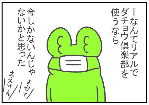 4コマ漫画  14