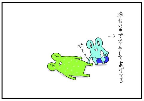 H30.8.6 じょりじょり 3