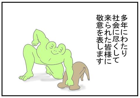 R1.9.16 敬老の日 6
