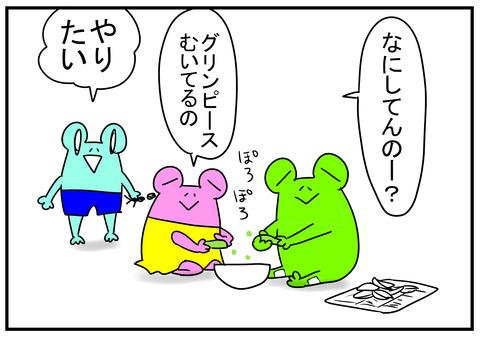 10 グリンピース 3