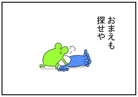 H30.10.8 失くし物 3