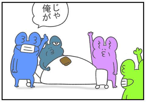 4コマ漫画  11