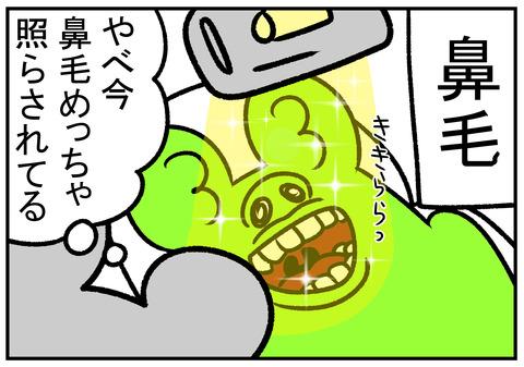 H31.1.23 歯医者さんとバナナ 3